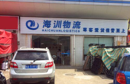 广州到西北方向轿车托运服务