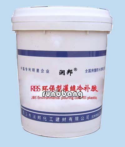 RBS环保型灌缝冷补胶厂家