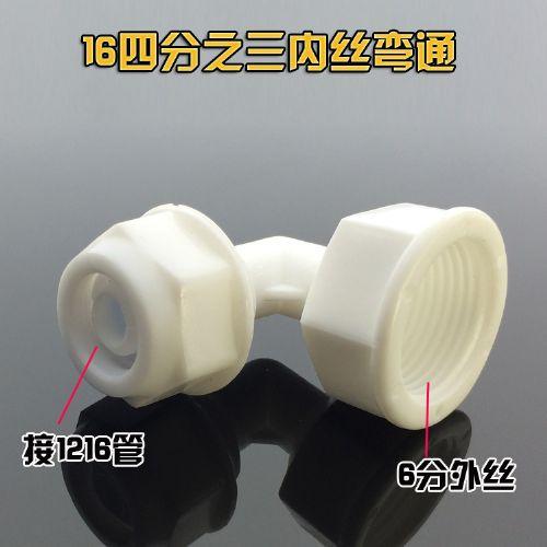 铝塑管塑料接头 4分POM管件配件太阳能水管4分管接头弯通直接三