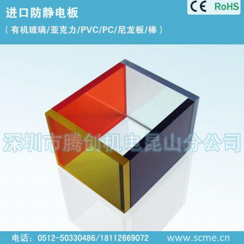 供应透明色NEXTECH奈特防静电有机玻璃板