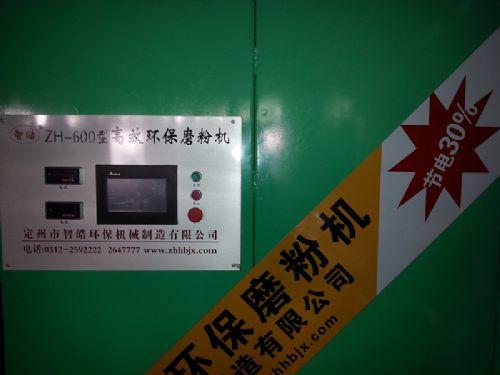 PVC标签纸商标纸磨粉机