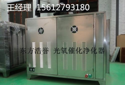 光氧催化化工厂有机废气处理净化器东方浩誉厂家直销