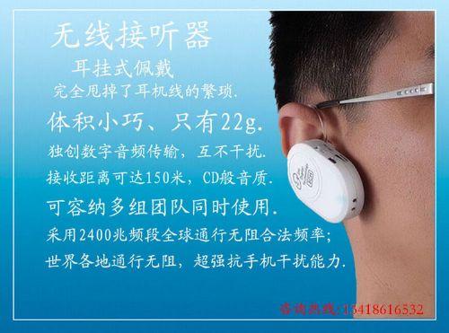 导览系统 蓝牙讲解器 参观耳机 无线接听器 迷你讲解器