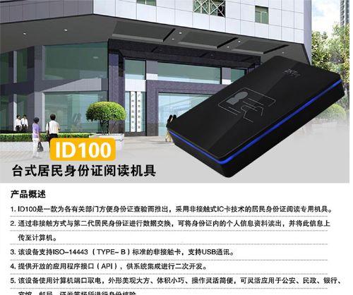 深圳中控ID100办理居住证身份证阅读器报价