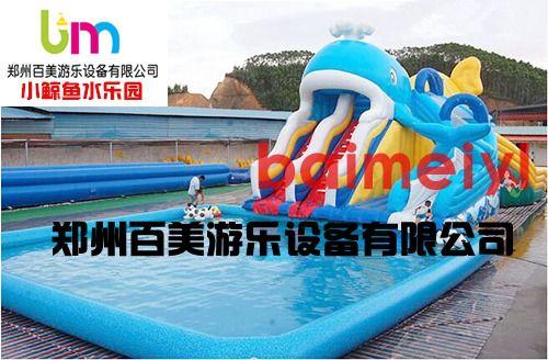 江苏淮安经典蓝色小鲸鱼充气水滑梯清凉一夏