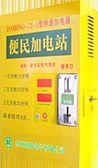 投币1元昆山 投币刷卡式 小区电动车充电站