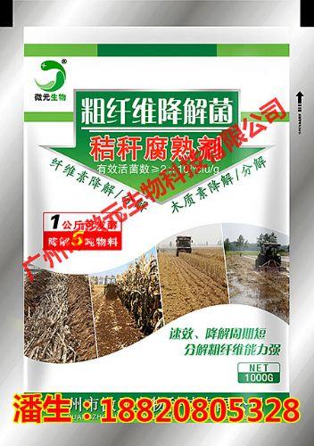 玉米秸秆纤维素分解腐熟还田粗纤维降解菌粗秸秆还田