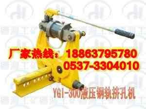 济宁钢轨挤孔机厂家YGI-500液压挤孔机