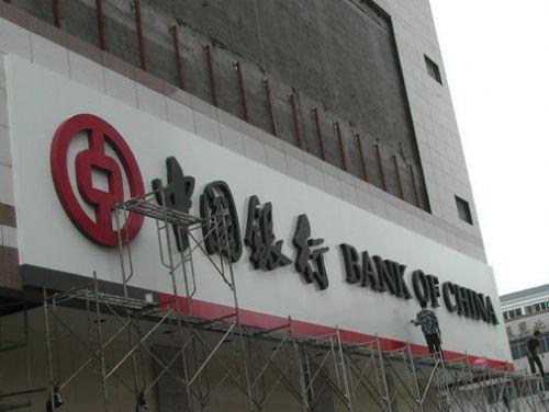3M2630系列贴膜_中国银行招牌制作_3m中国银行广告牌公司