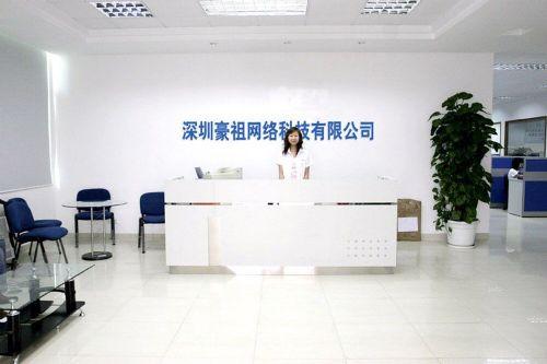 深圳豪祖网络科技有限公司