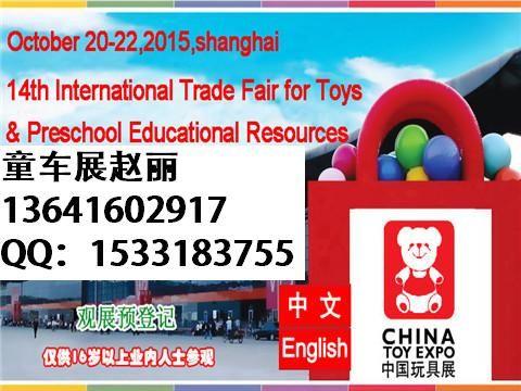 """上海童车展览会""""2016年上海童车展""""展商""""上海16年童车展"""