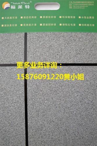 湖南株洲艺彩石真石漆160/桶充量促销15876091220