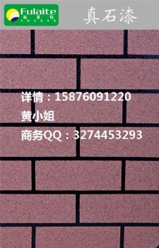 新疆吐鲁番艺彩石真石漆160/桶充量促销15876091220