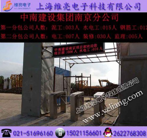 工地门禁系统,上海工地门禁,刷卡门禁
