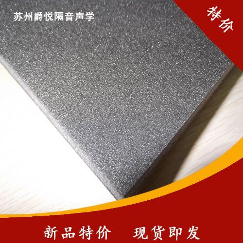 爵悦减震垫11MM 高密度复合材质 地面减震降噪隔音材料