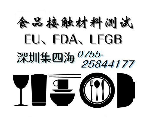 锡盒欧盟食品级材料检测认证服务