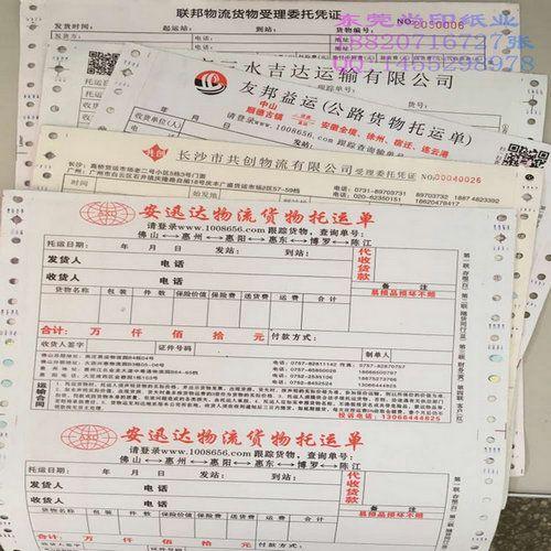 专业印刷物流快递单货物托运单印刷