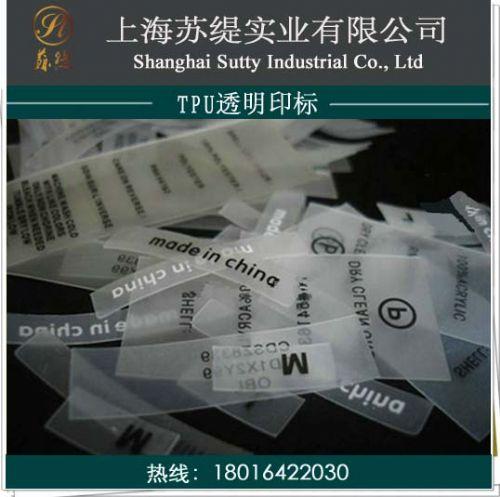 供应TPU透明产地标/磨砂产地标标上海工厂