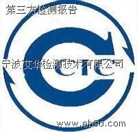 CCIC退运报告怎么申请?宁波清关,CCIC退运