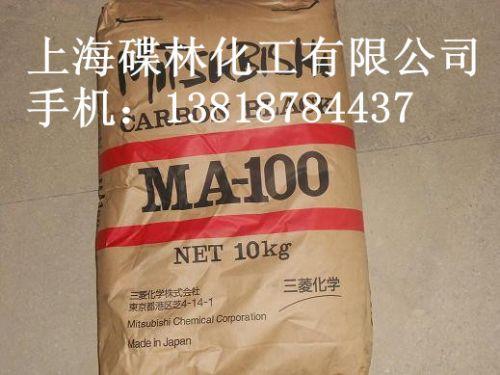 日本三菱色素碳黑MA-100