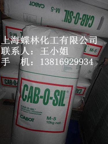 卡博特气相二氧化硅(白炭黑)M-5