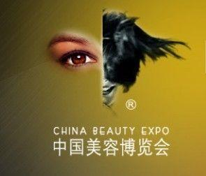 中国上海美博会CBE