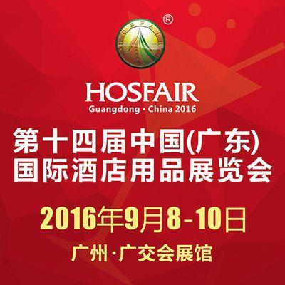 HOSFAIR2016广东国际酒店用品展9月广交会展馆举办