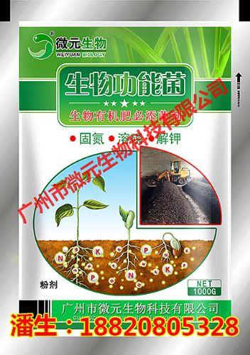 叶面肥添加高活菌生物菌微元生物功能菌减轻土传病害