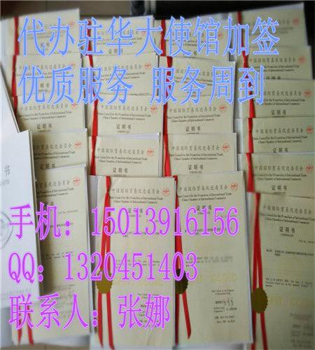 越南出生公证书大使馆签证