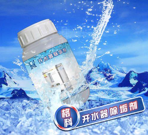 厂家供应开水器除垢剂OEM代加工,开水器除垢剂贴牌价格