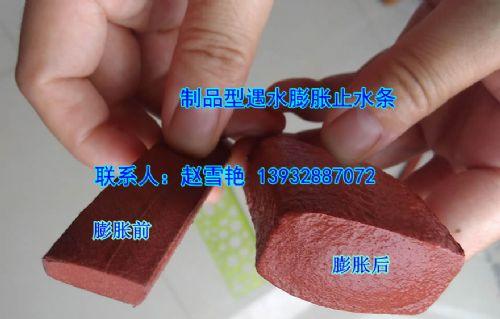 硫化型 - 制品型止水条