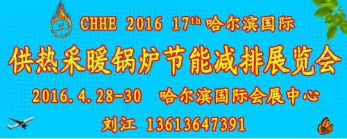 2016哈尔滨供热供暖采暖设备展会