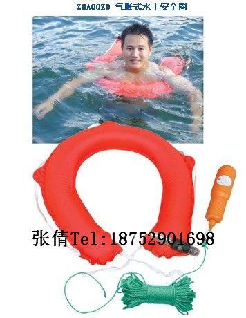 气胀式水上安全圈(带抛绳) 振华牌气胀安全圈 气胀腰带