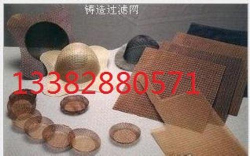 滨州菏泽/铝水网/玻璃纤维过滤网/挡渣网/耐高温铸造过滤网