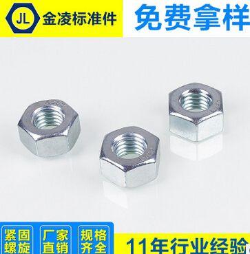 外贸定制高强度六角螺母