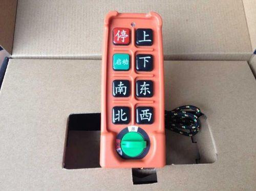 台湾LCC工业遥控器