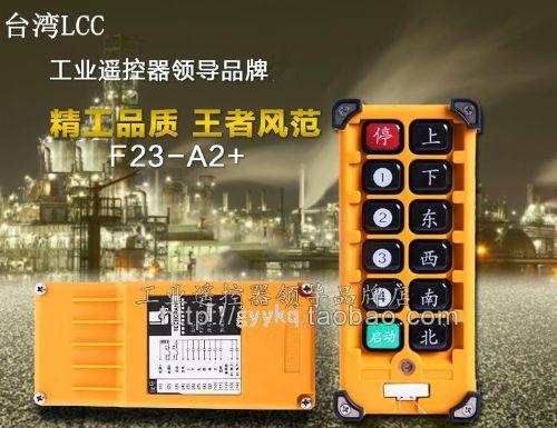 F23-A2+工业遥控器