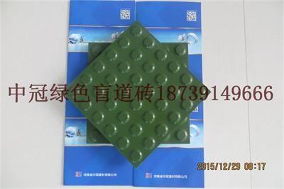 购买绿色全瓷盲道砖认准河南中冠建材