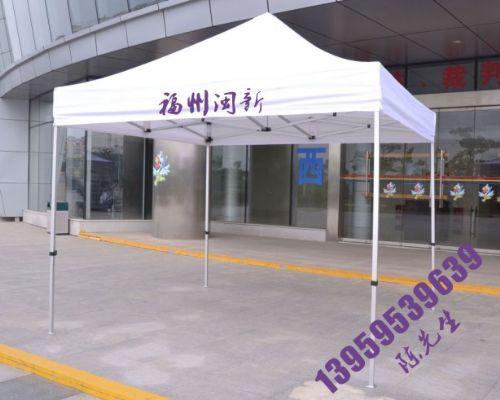 福州活动折叠广告帐篷印刷制作