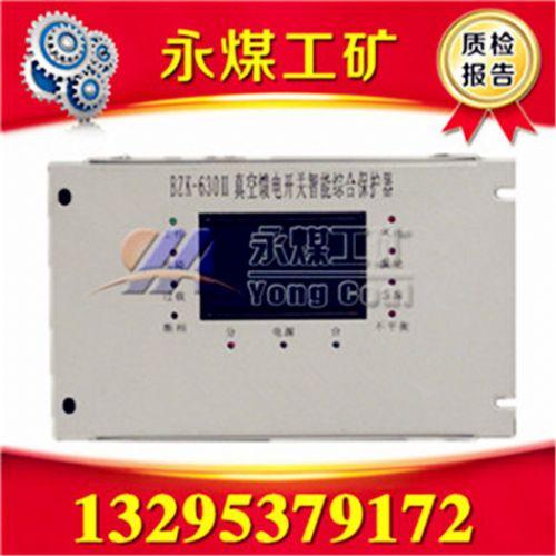 BZK-630真空馈电开关智能综合保护器_低价高质