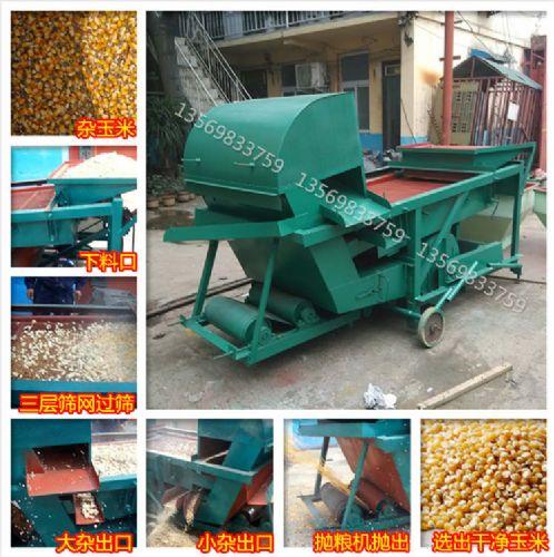 清理脏玉米的机器 风选、筛选、抛粮一体 玉米去杂清选机