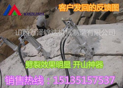 大型液压岩石劈裂机