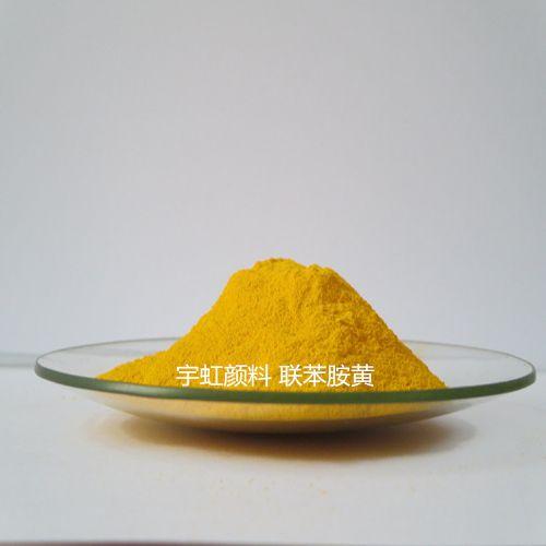 宇虹牌联苯胺黄G PY12  厂家直销