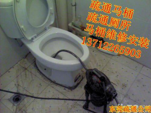 东莞南城疏通厕所,疏通马桶