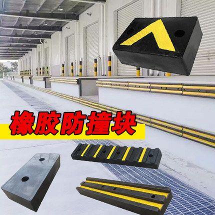 上海物流防撞条物流平台防撞块