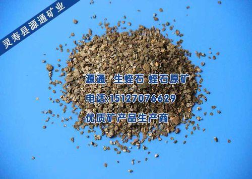 金黄蛭石供应商,衡水银白蛭石供应商,衡水膨胀蛭石供应价格