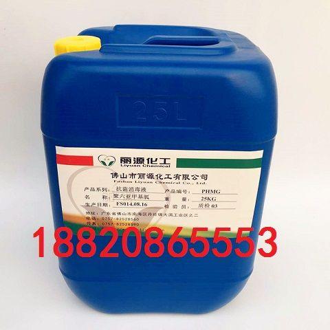 聚六亚甲基胍杀菌剂