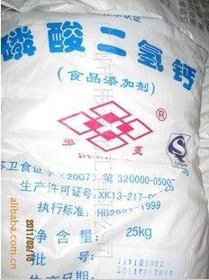 磷酸二氢钙价格