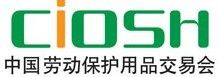 第92届中国劳动保护用品交易会