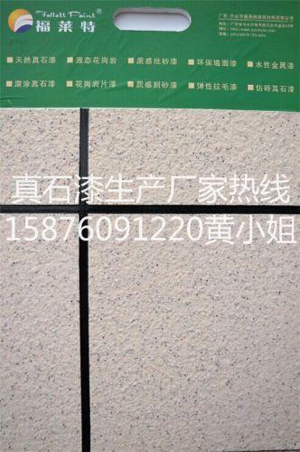 安徽真石漆宿州碎石漆供应厂家